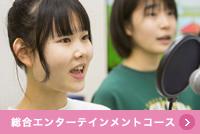 声優・タレントコース