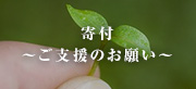 寄付~ご支援のお願い~