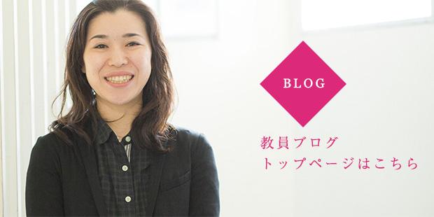 BLOG 教員ブログ トップページはこちら
